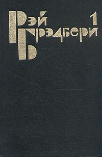 Рэй Брэдбери - Избранные сочинения в трех томах. Том 1. Марсианские хроники. 451 градус по Фаренгейту
