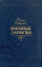 Денис Давыдов - Денис Давыдов. Военные записки