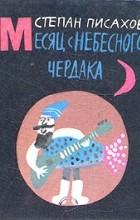 Степан Писахов - Месяц с небесного чердака (сборник)