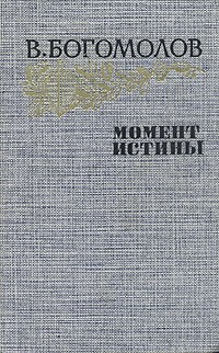 В. Богомолов - Момент истины. Повести и рассказы (сборник)