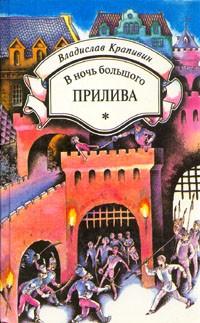 Владислав Крапивин - В ночь большого прилива. Голубятня на желтой поляне (сборник)