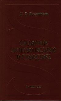 Дитмар Розенталь - Справочник по правописанию и стилистике