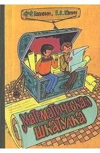 - Математическая шкатулка