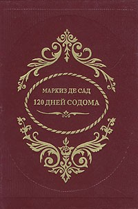 Маркиз де Сад - 120 дней Содома
