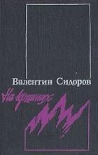Валентин Сидоров - На вершинах