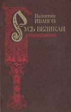Валентин Иванов - Русь Великая