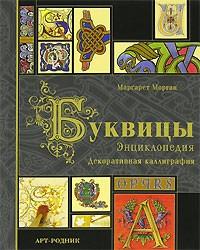 Маргарет Морган - Буквицы. Энциклопедия