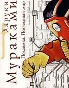 Харуки Мураками - Подземка. Подземный мир