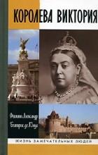 - Королева Виктория