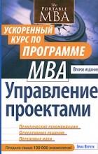 Эрик Верзух - Управление проектами. Ускоренный курс по программе MBA