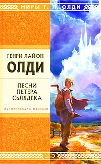 Генри Лайон Олди - Песни Петера Сьлядека