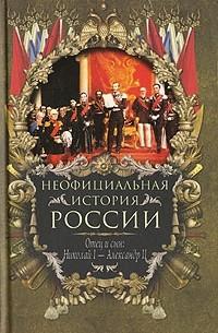 В. Н. Балязин - Неофициальная история России. Отец и сын. Николай I - Александр II