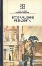 Олег Шмелев, Владимир Востоков - Возвращение резидента