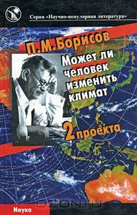 П. М. Борисов - Может ли человек изменить климат. 2 проекта