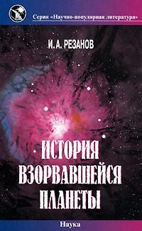 И. А. Резанов - История взорвавшейся планеты