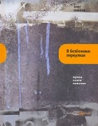 Олег Павлов - В безбожных переулках (сборник)