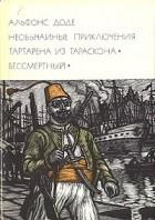 Альфонс Доде - Необычайные приключения Тартарена из Тараскона. Бессмертный (сборник)