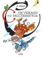 Светлана Лаврова - С лягушками не расставайтесь (сборник)