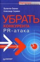 Валентин Бианки, Александр Серавин - Убрать конкурента. PR-атака