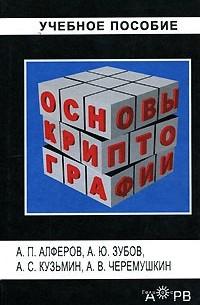 - Основы криптографии