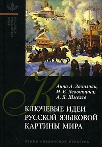 - Ключевые идеи русской языковой картины мира