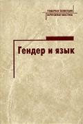 Кирилина А.В. (Ред.) - Гендер и язык (сборник)