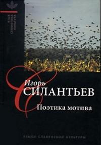 Игорь Силантьев - Поэтика мотива