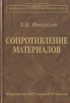 В. И. Феодосьев - Сопротивление материалов