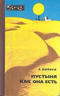 Агаджан Бабаев - Пустыня как она есть