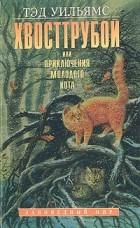 Тэд Уильямс - Хвосттрубой, или Приключения молодого кота
