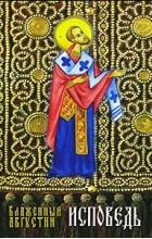 Блаженный Августин - Блаженный Августин. Исповедь