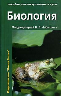 Под редакцией Н. В. Чебышева - Биология. В 2 томах. Том 1