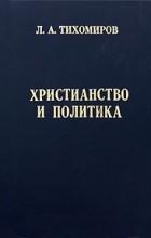 Тихомиров Л. - Христианство и политика