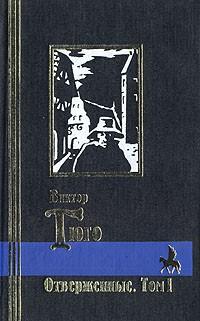 Виктор Гюго - Отверженные. В двух томах. Том I