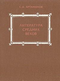 С. Д. Артамонов - Литература средних веков