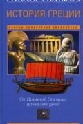 Айзек Азимов - История Греции. От Древней Эллады до наших дней