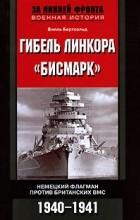 Вилль Бертхольд - Гибель линкора «Бисмарк». Немецкий флагман против британских ВМС. 1940-1941