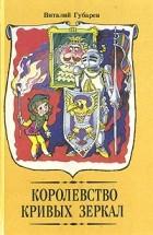 Виталий Губарев - Королевство кривых зеркал. Повести (сборник)