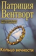 Патриция Вентворт - Кольцо вечности