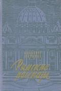 Альберто Моравиа - Римские рассказы