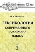 Н. М. Шанский - Лексикология современного русского языка