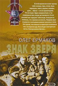 Олег Ермаков - Знак зверя