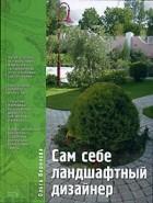 Ольга Воронова - Сам себе ландшафтный дизайнер