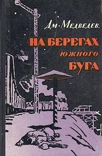Дмитрий  Николаевич Медведев - На берегах Южного Буга