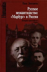 Нина Дмитриева - Русское неокантианство.
