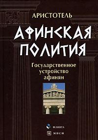 Аристотель  - Афинская полития. Государственное устройство афинян