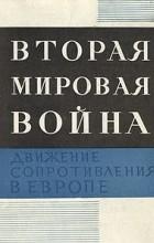 - Вторая мировая война. В трех книгах. Книга 3. Движение сопротивления в Европе