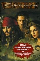 без автора - Пираты Карибского моря