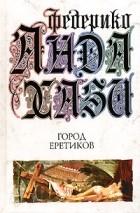 Федерико Андахази - Город еретиков