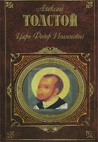 Алексей Толстой — Царь Федор Иоаннович